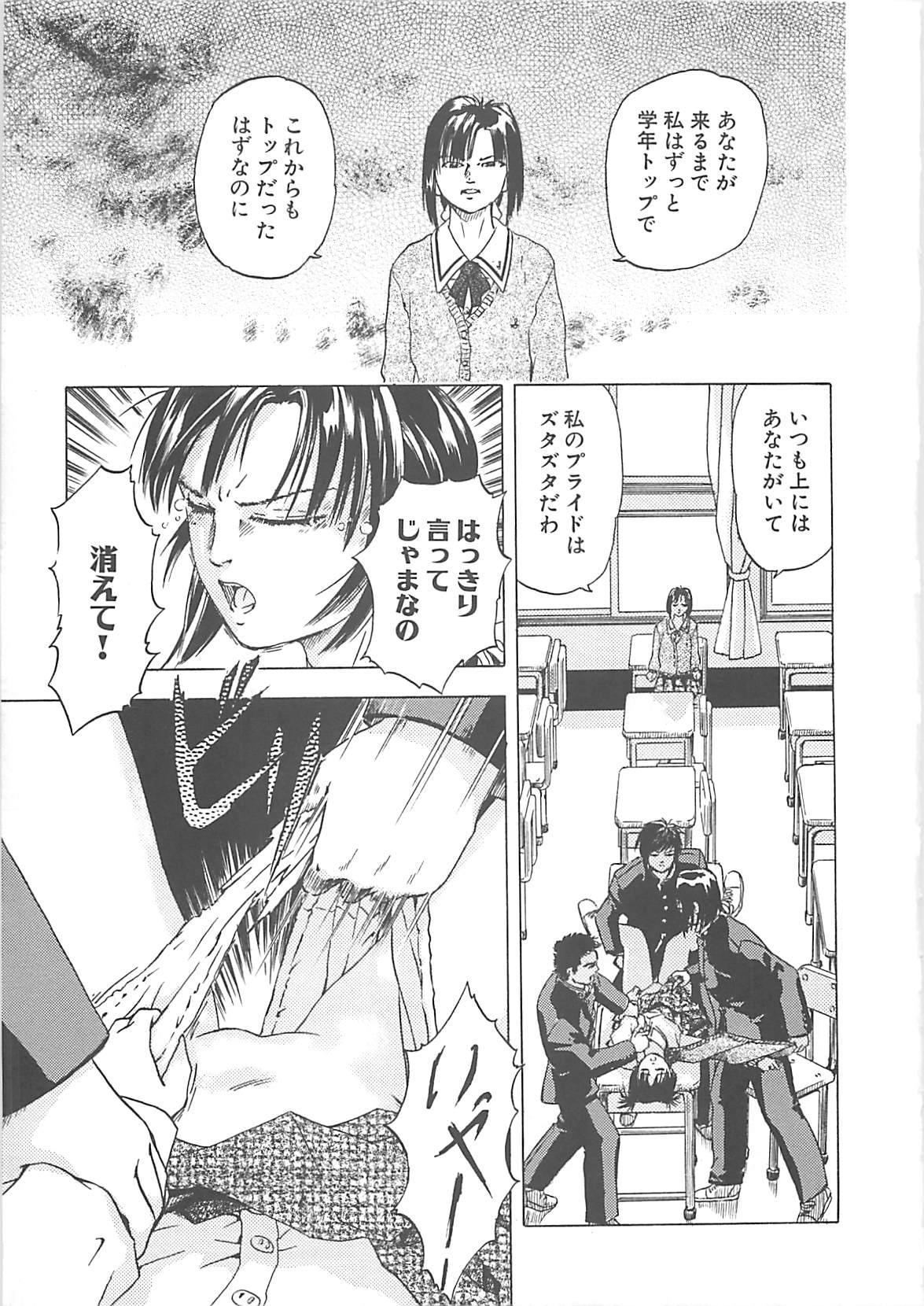 Kanin Kyoushitsu - Adultery Classroom 103