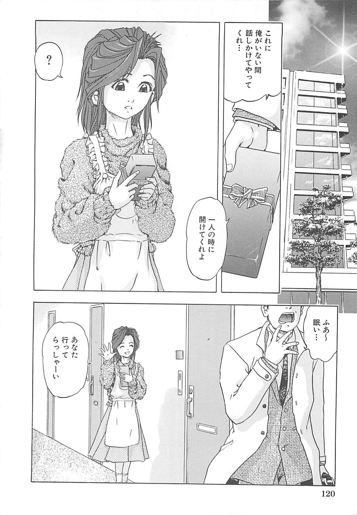 Kanin Kyoushitsu - Adultery Classroom 120
