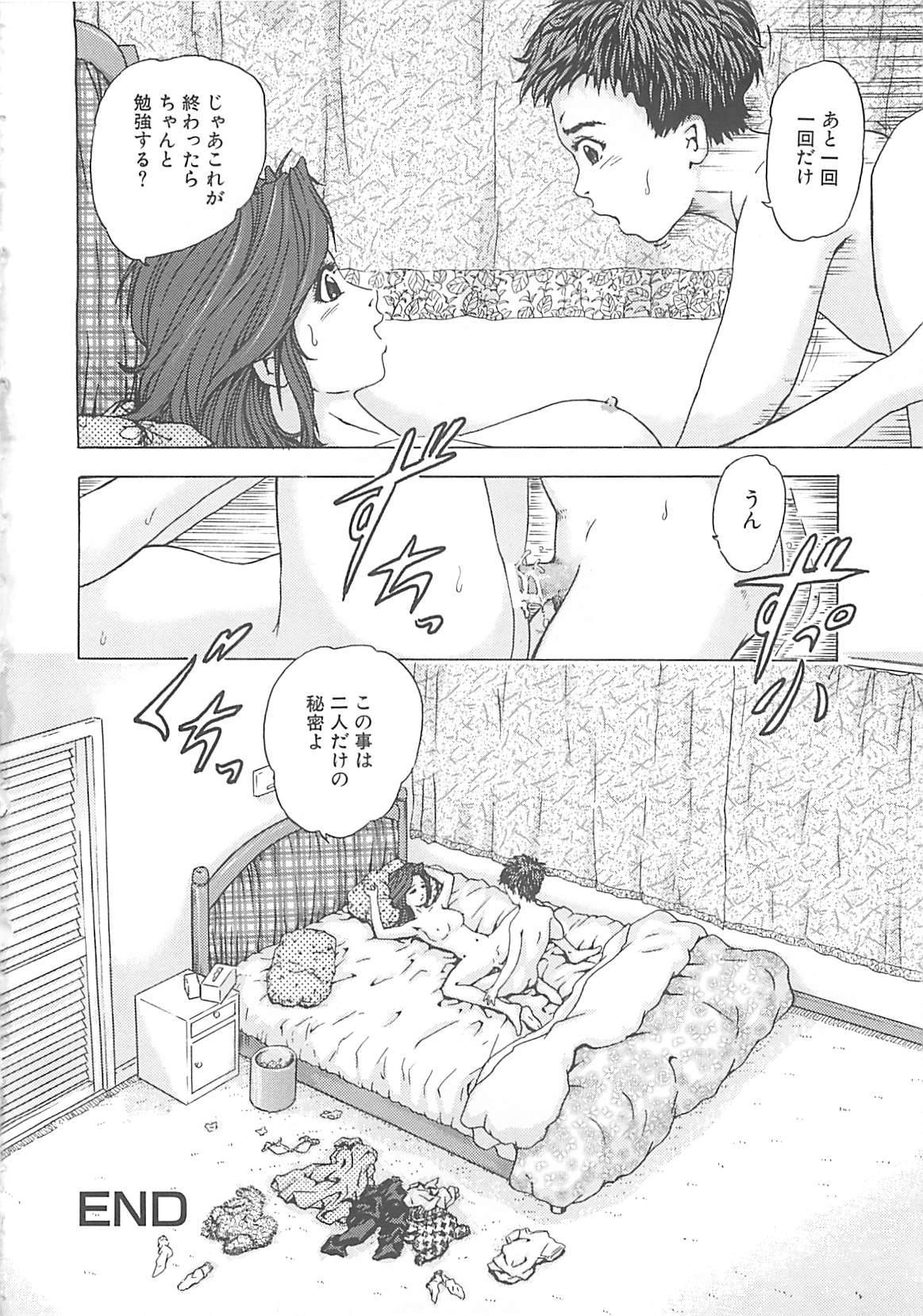 Kanin Kyoushitsu - Adultery Classroom 130