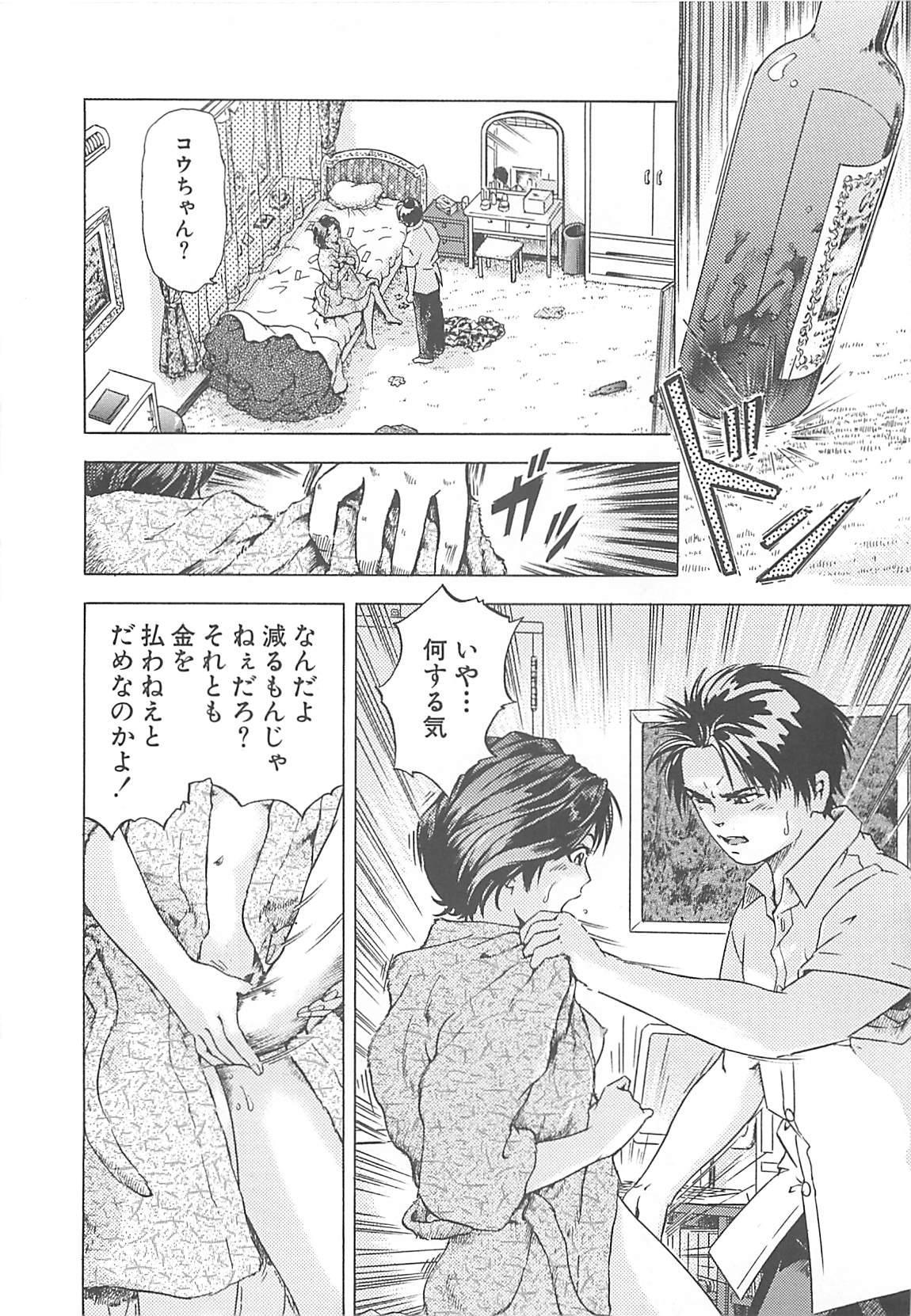 Kanin Kyoushitsu - Adultery Classroom 138