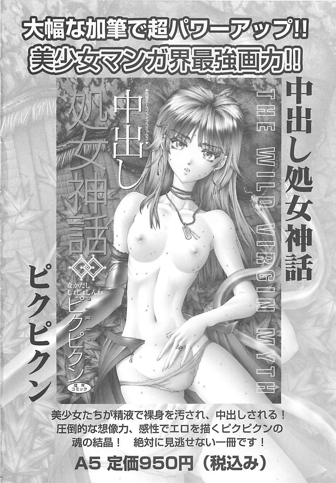 Kanin Kyoushitsu - Adultery Classroom 150