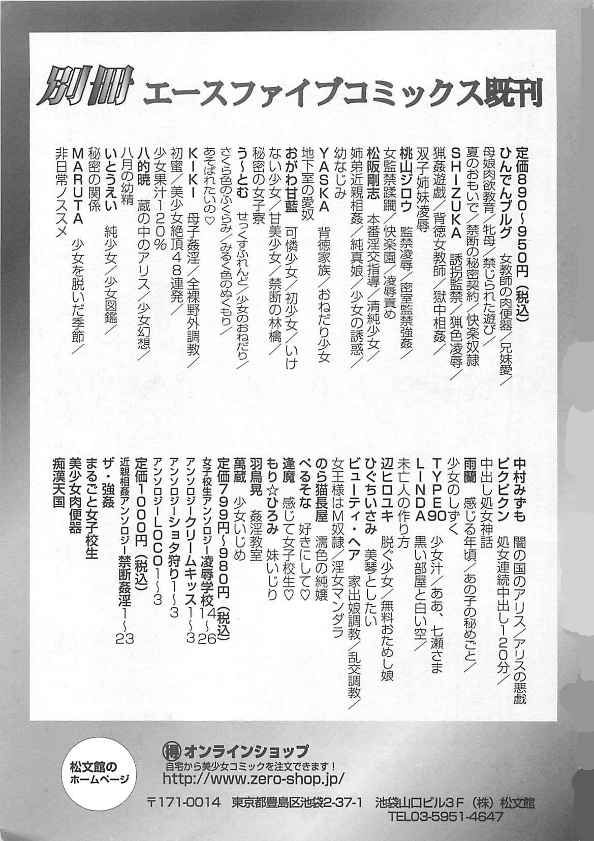 Kanin Kyoushitsu - Adultery Classroom 151