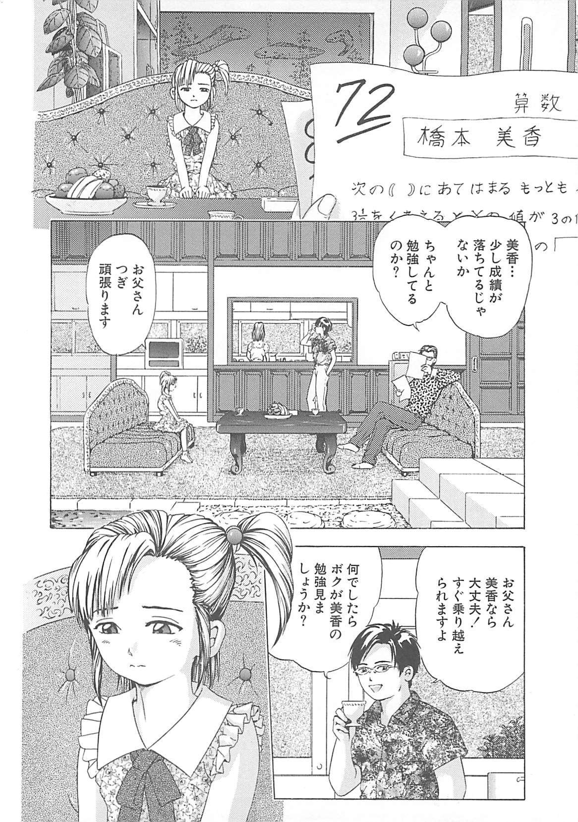 Kanin Kyoushitsu - Adultery Classroom 52