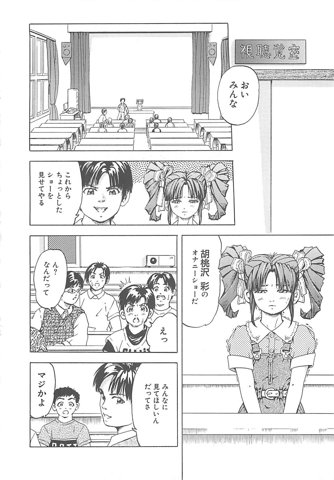 Kanin Kyoushitsu - Adultery Classroom 68