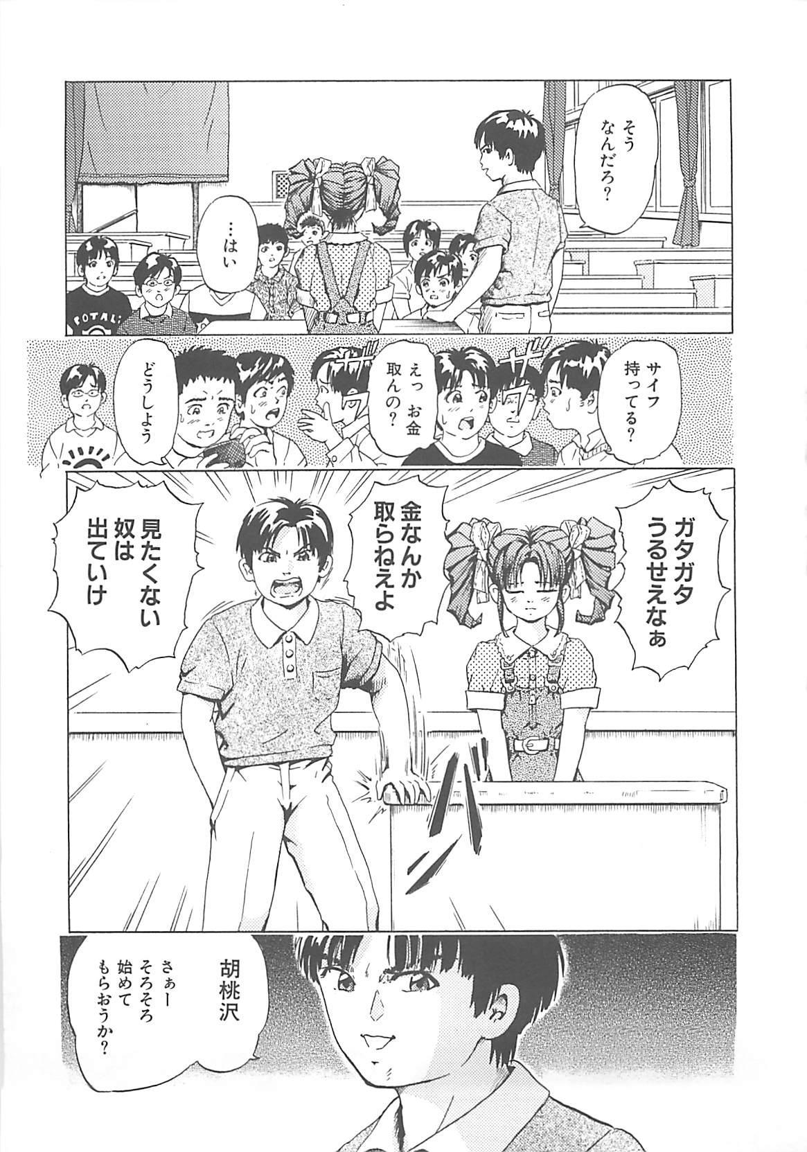 Kanin Kyoushitsu - Adultery Classroom 69