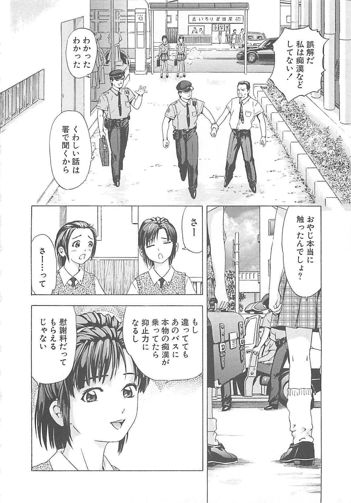 Kanin Kyoushitsu - Adultery Classroom 84
