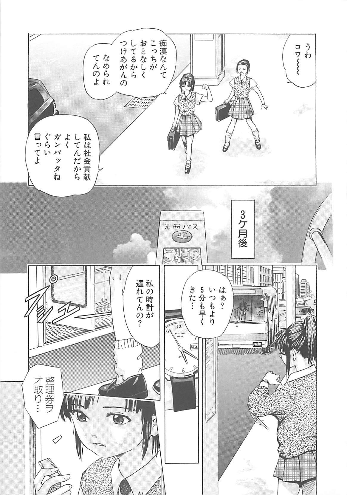 Kanin Kyoushitsu - Adultery Classroom 85
