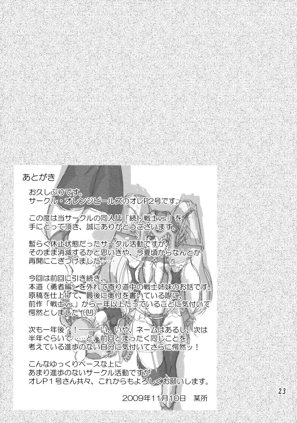 Zoku Senshi vs. 21
