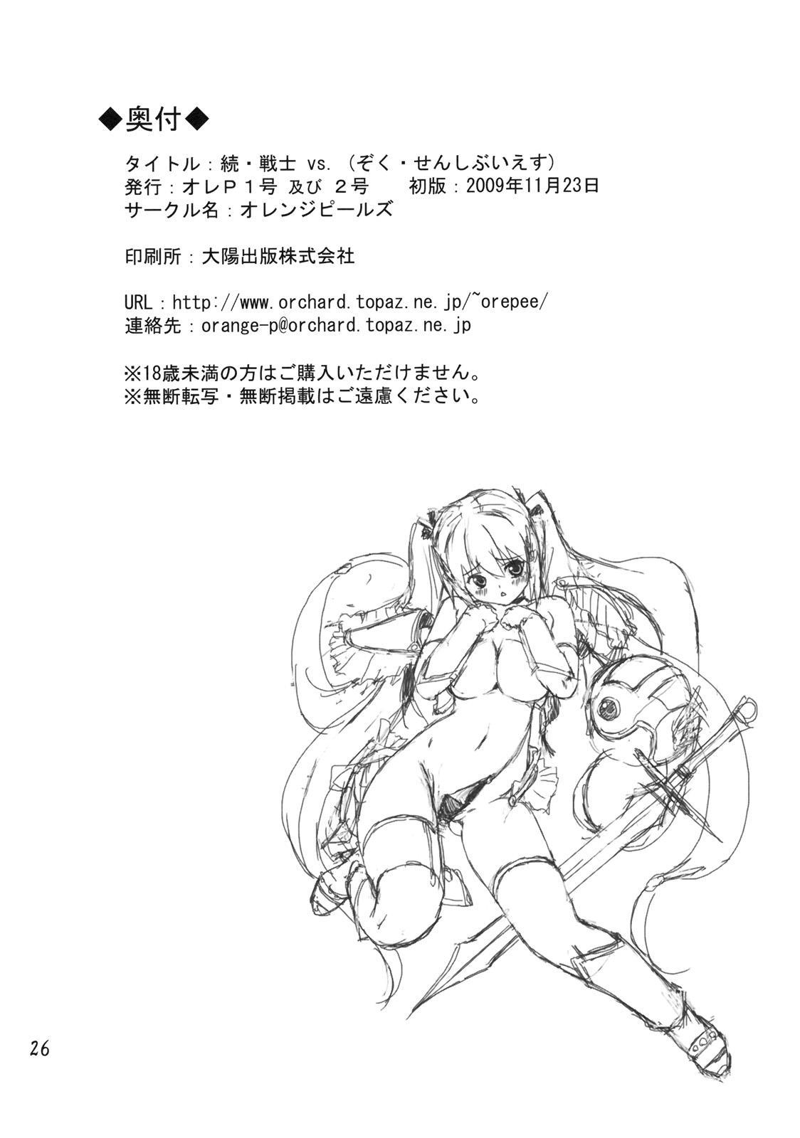 Zoku Senshi vs. 24