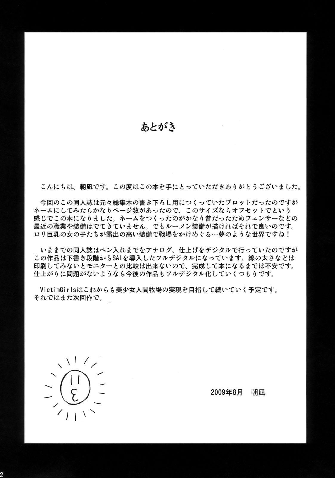 (C76) [Fatalpulse (Asanagi)] Victim Girls 7 - Jaku Niku Kyoushoku Dog-eat-Bitch (Fantasy Earth Zero) [English] [desudesu] 40