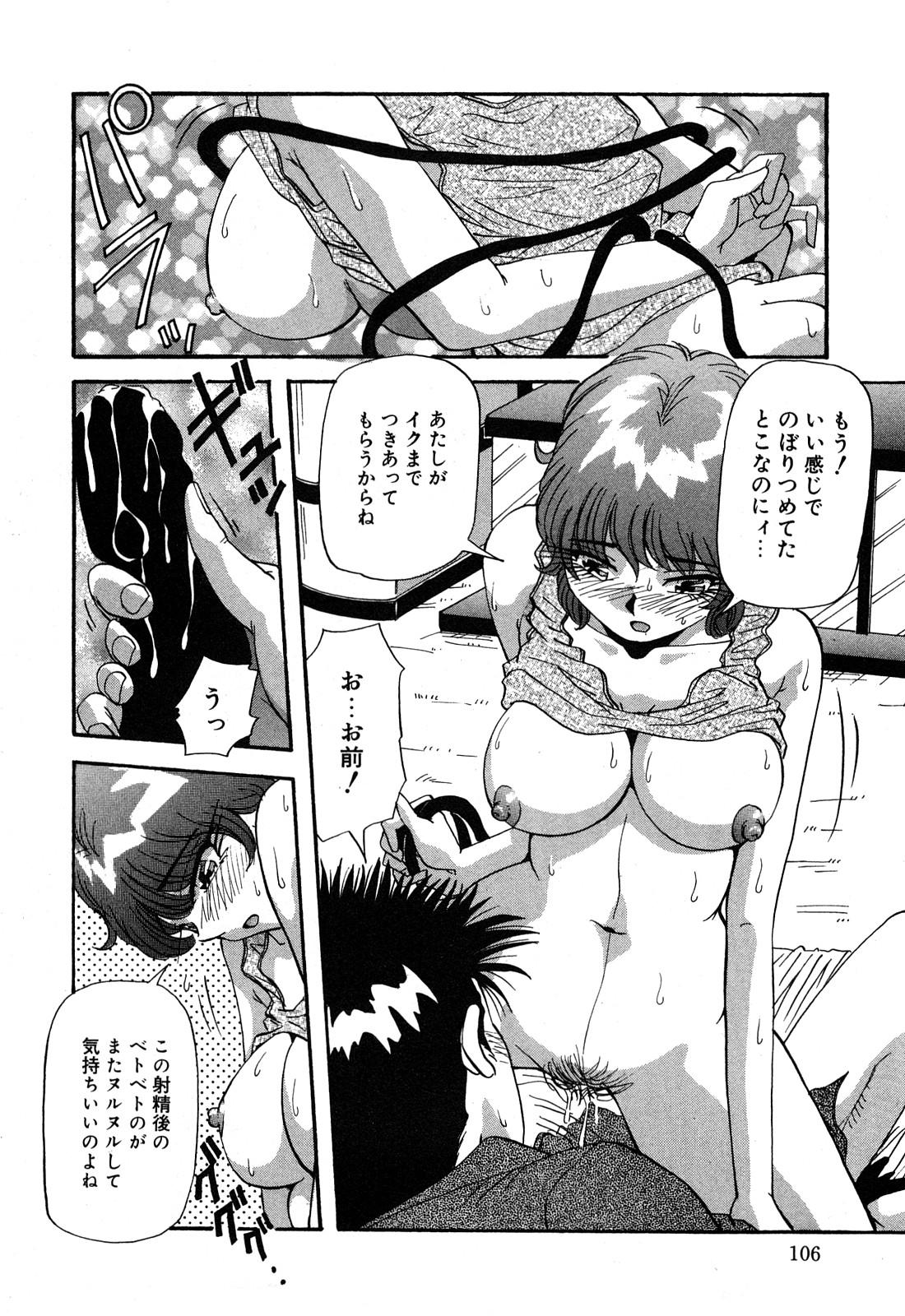 Hajirai Kiss 106