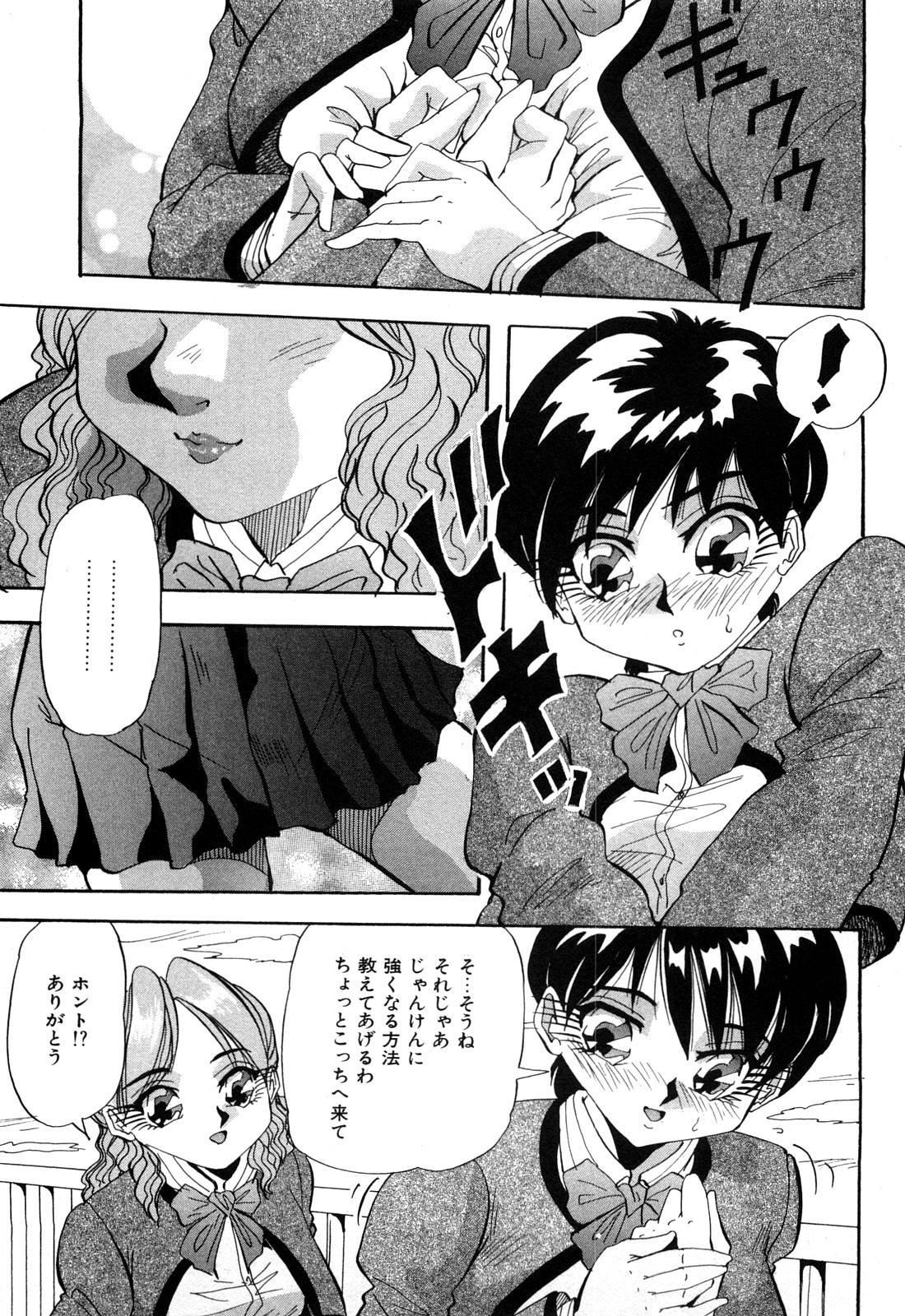 Hajirai Kiss 117