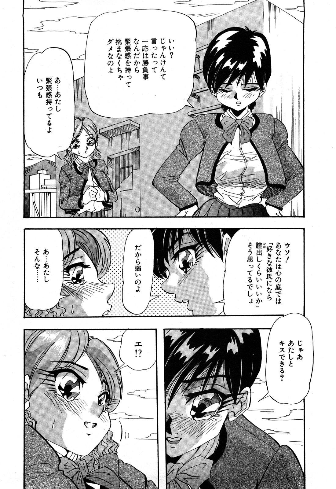 Hajirai Kiss 118