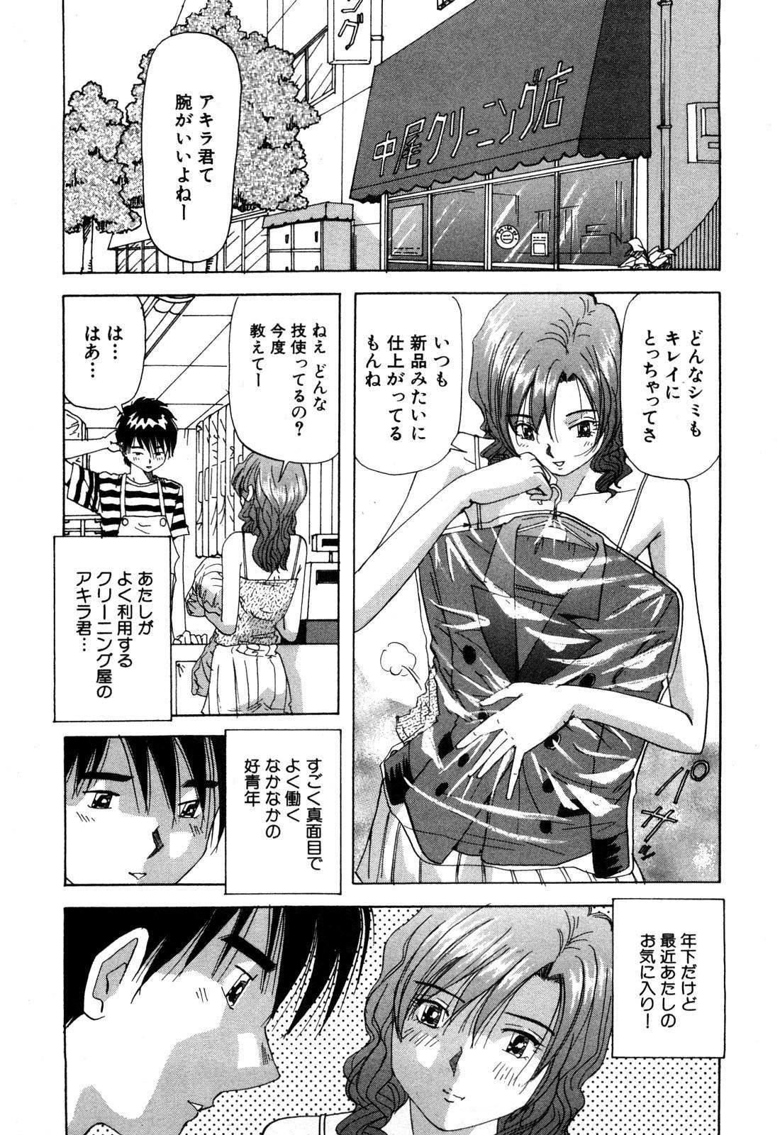 Hajirai Kiss 11