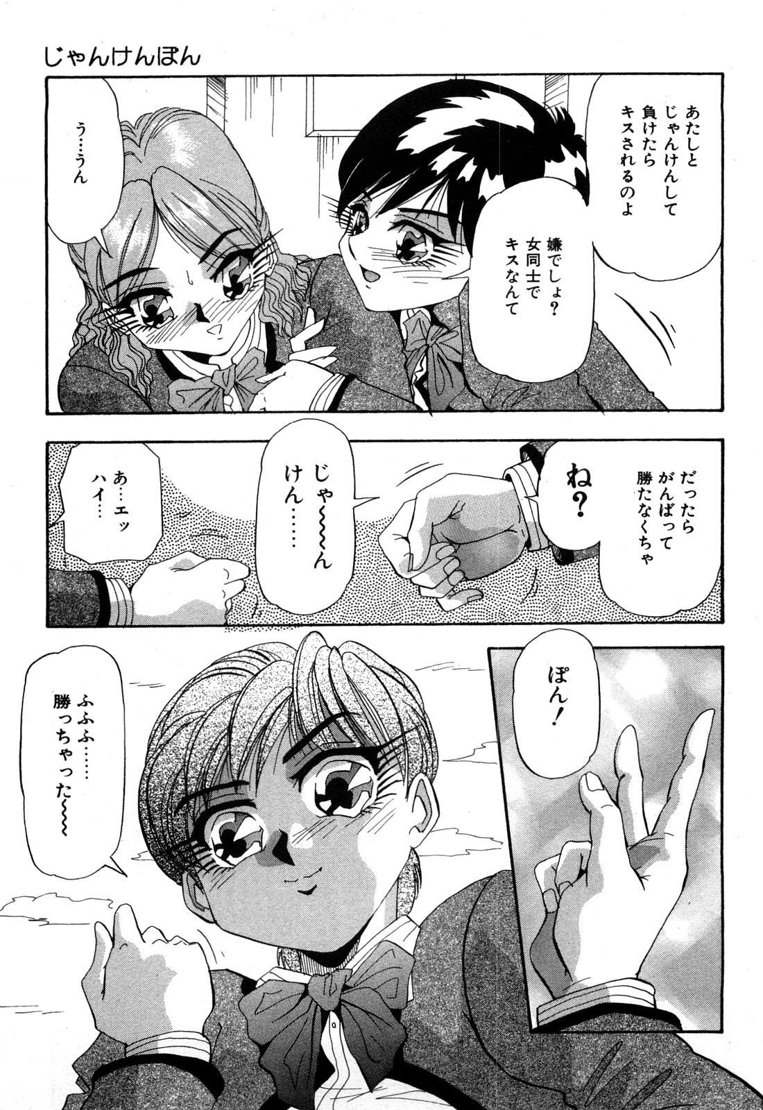 Hajirai Kiss 119