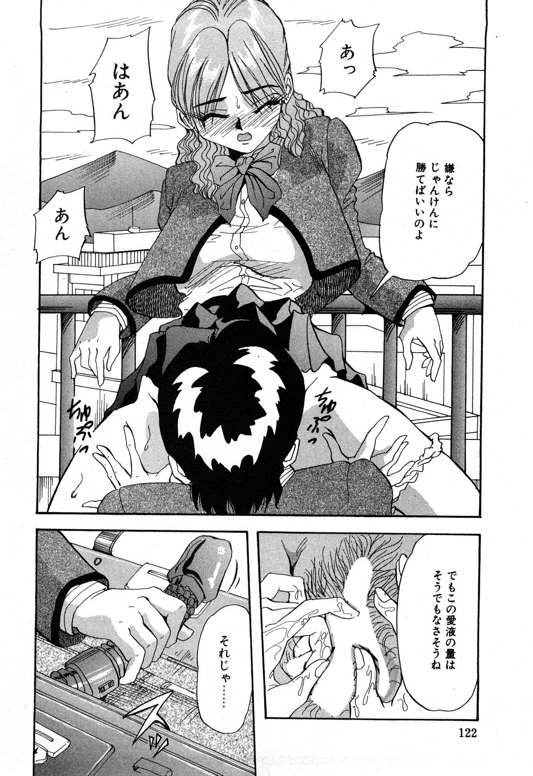 Hajirai Kiss 122