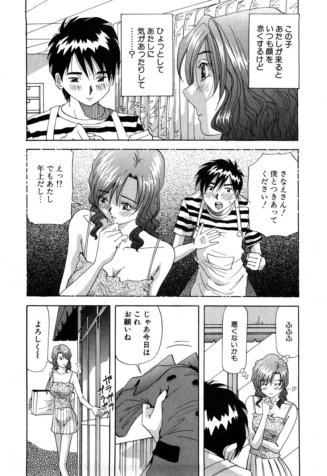 Hajirai Kiss 12