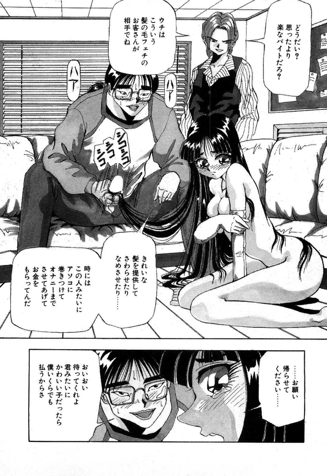 Hajirai Kiss 145