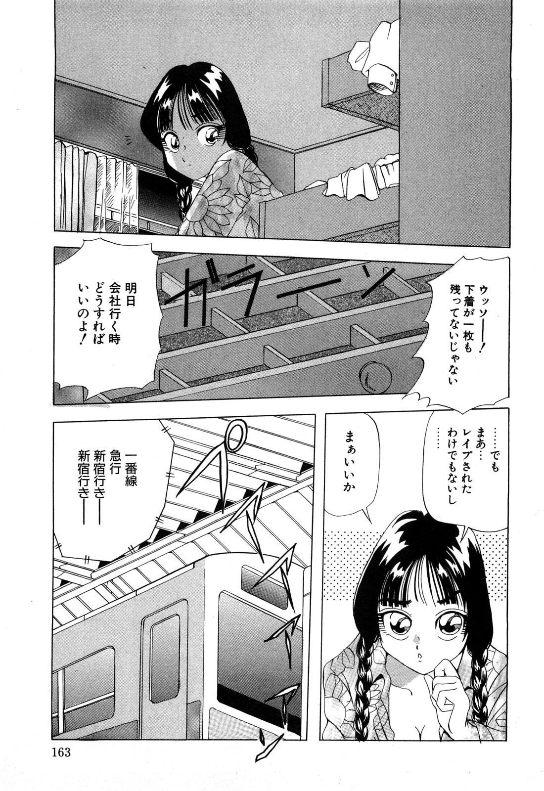 Hajirai Kiss 163