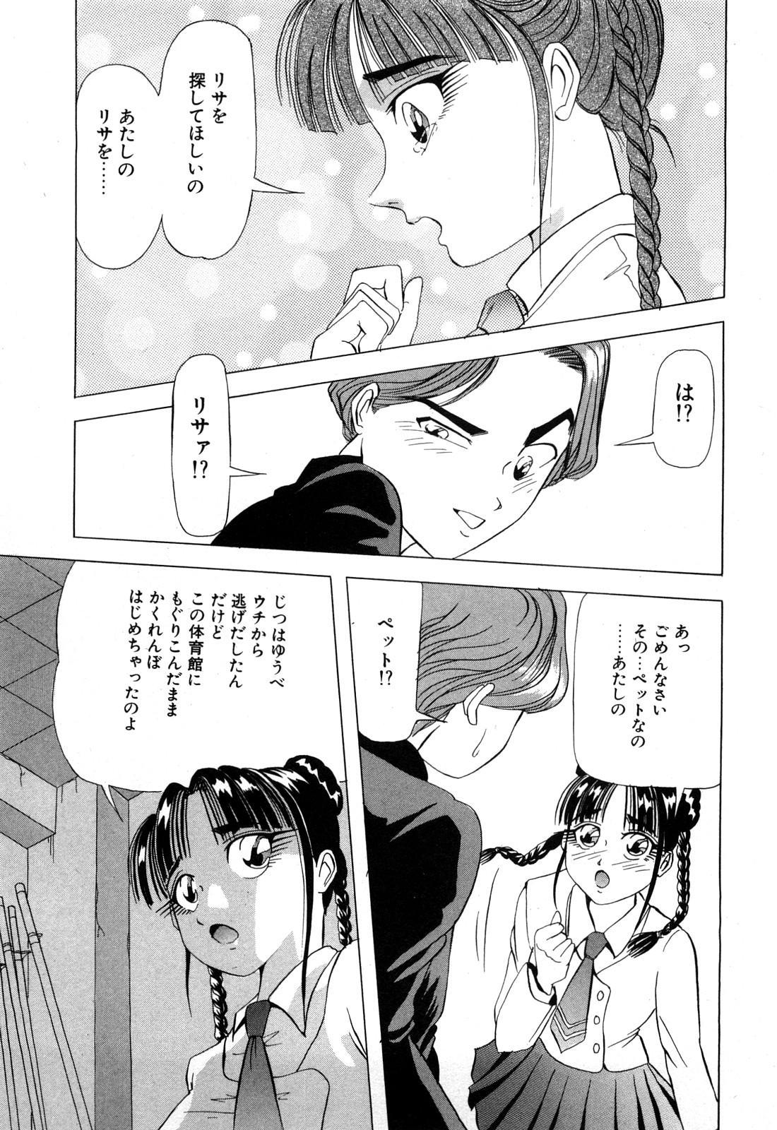 Hajirai Kiss 177