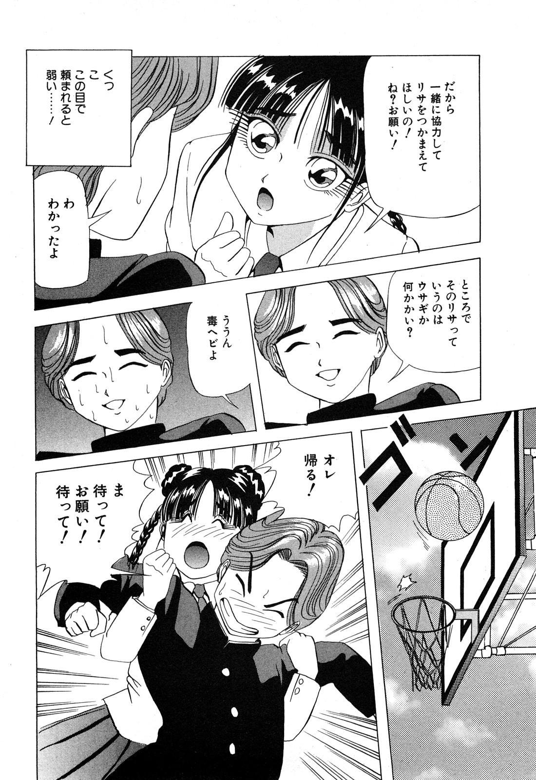 Hajirai Kiss 178