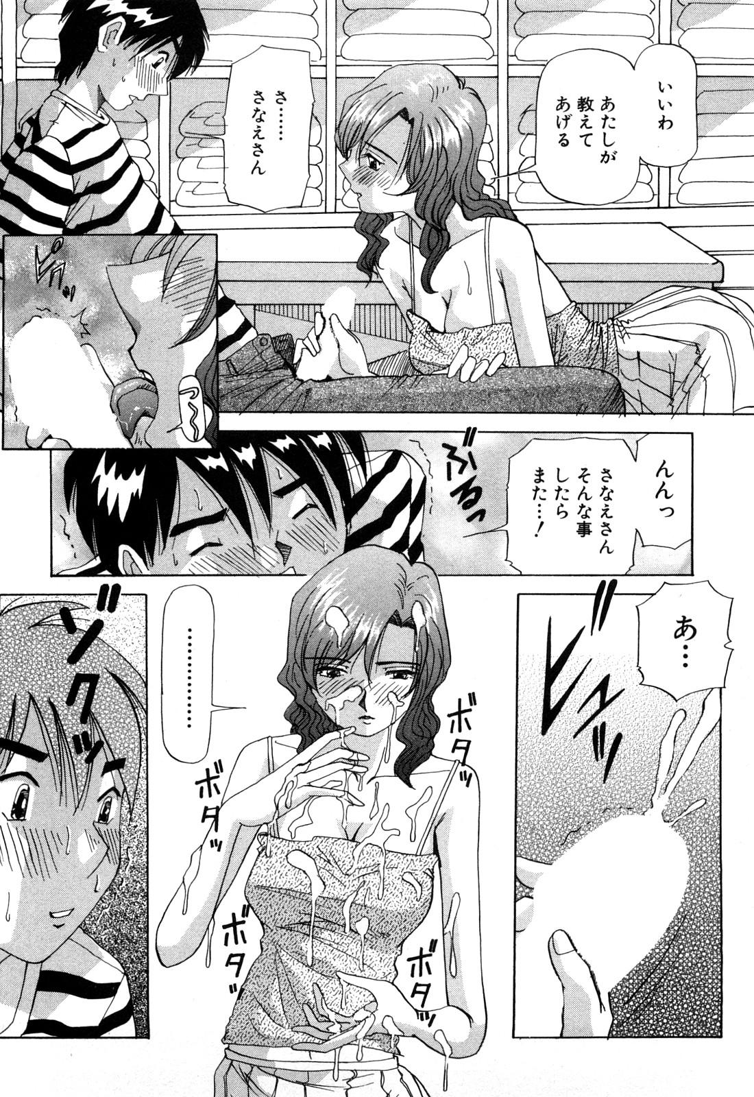 Hajirai Kiss 17