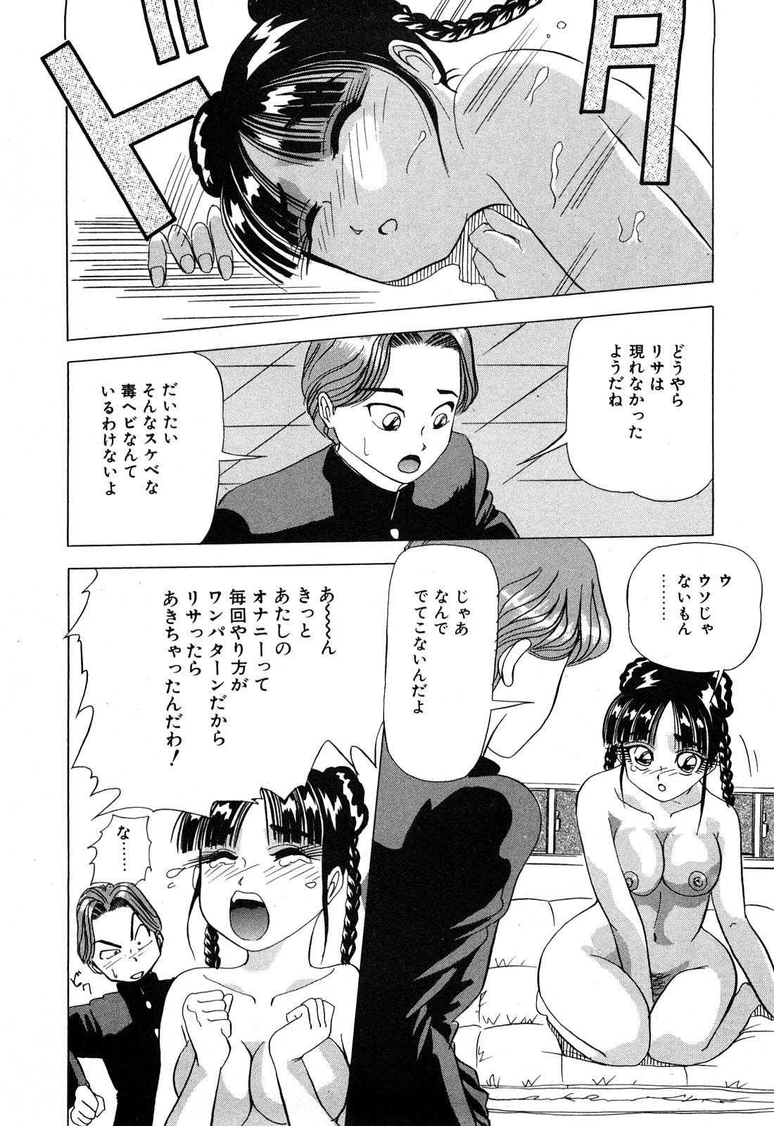 Hajirai Kiss 186