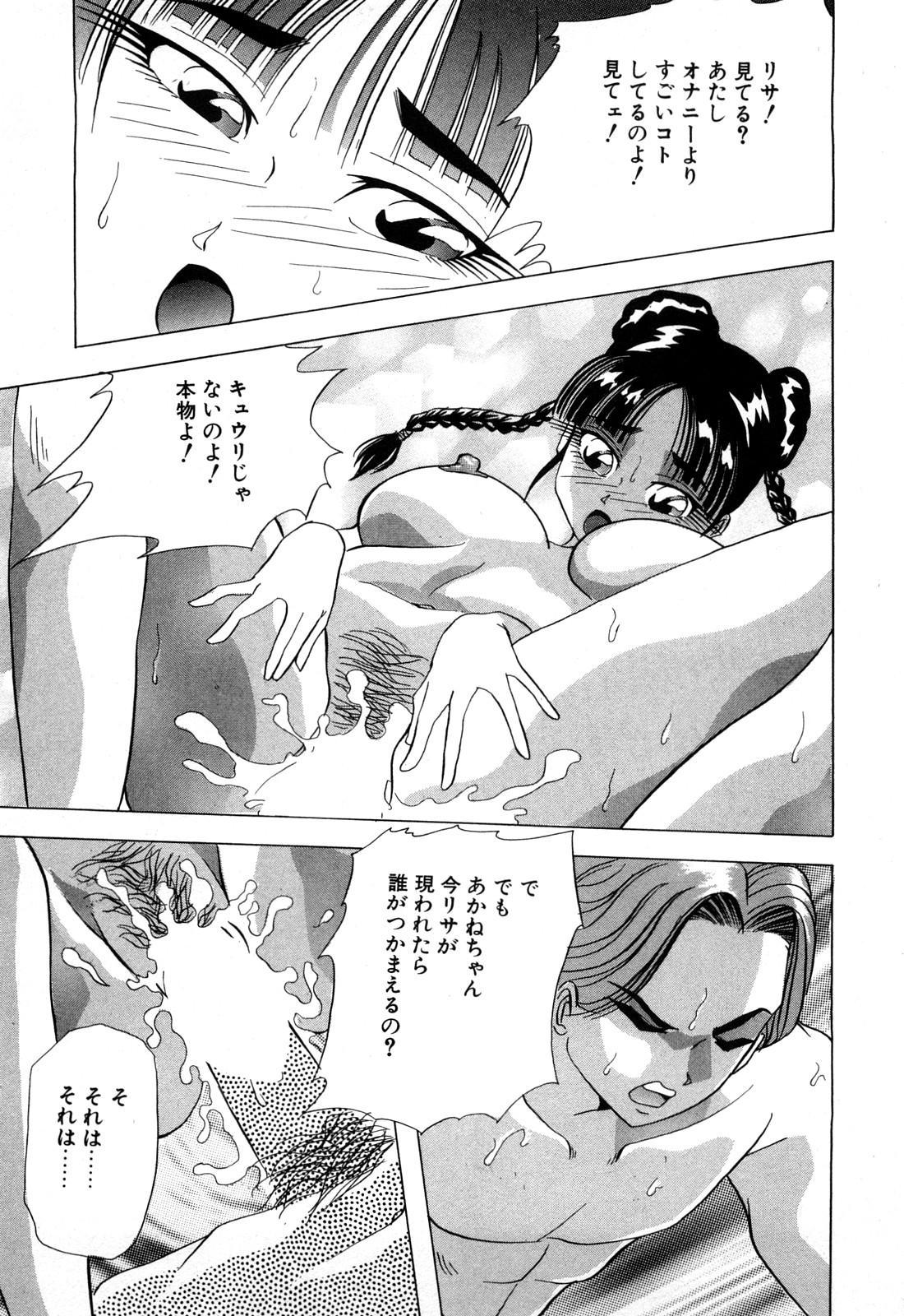 Hajirai Kiss 189