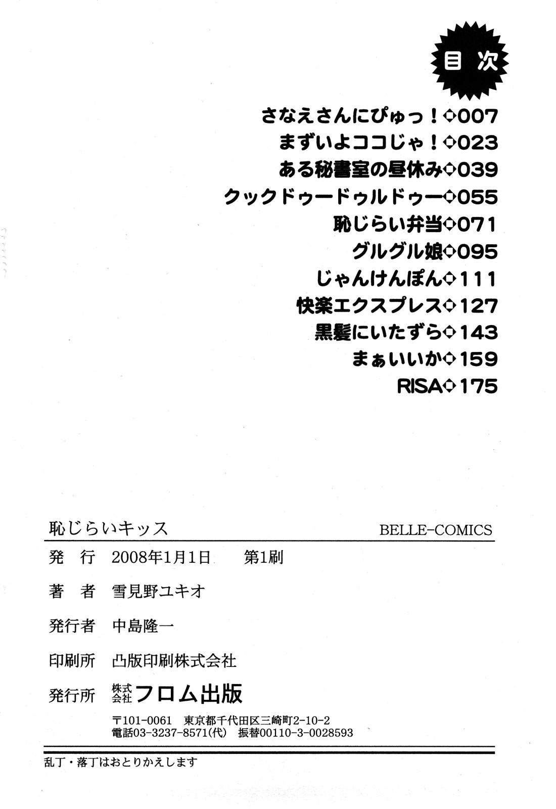 Hajirai Kiss 194