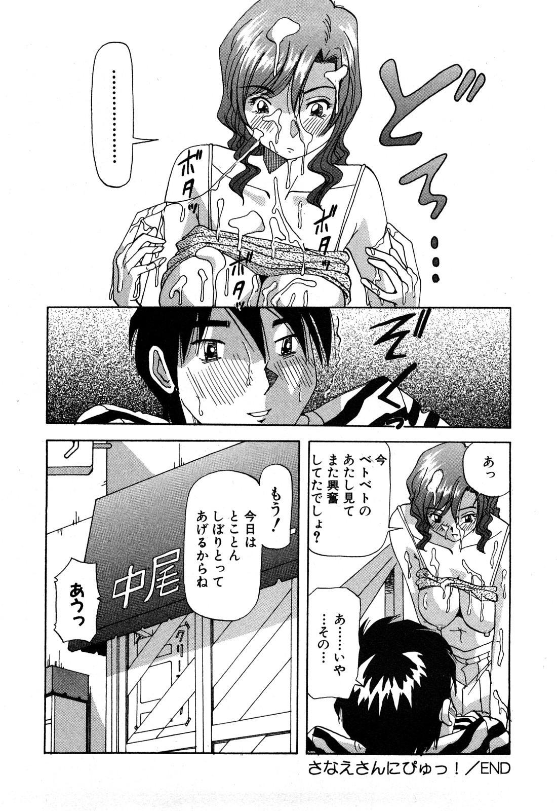 Hajirai Kiss 22