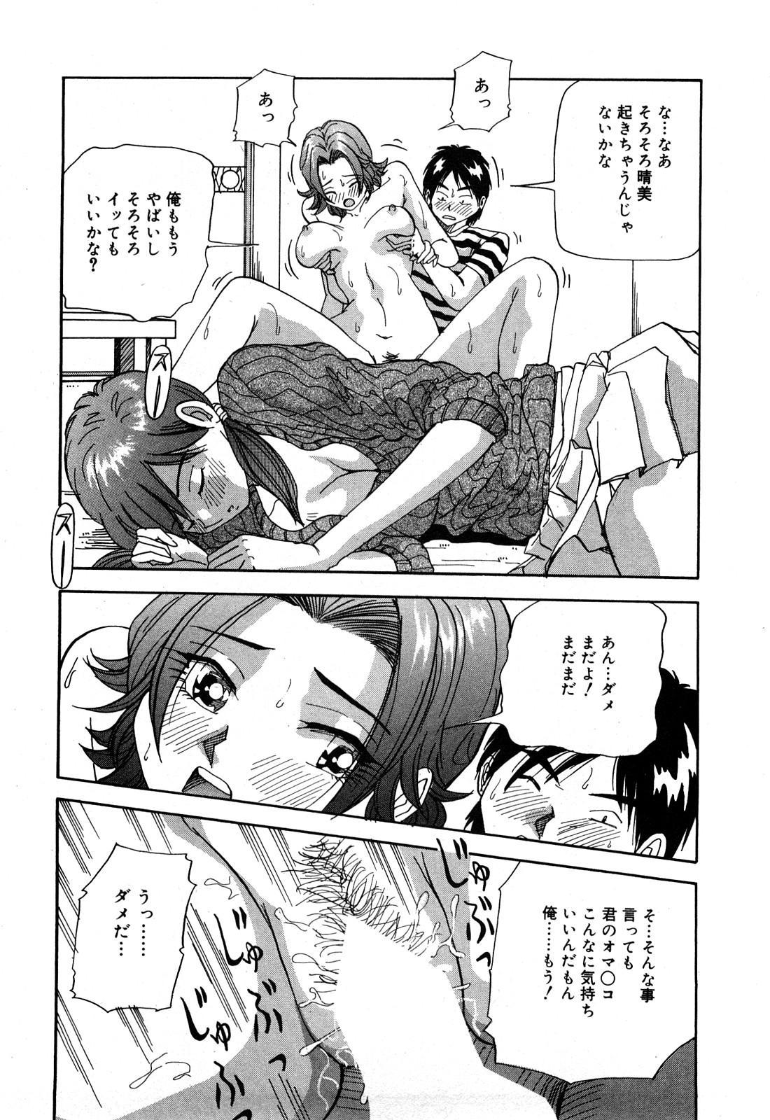 Hajirai Kiss 36