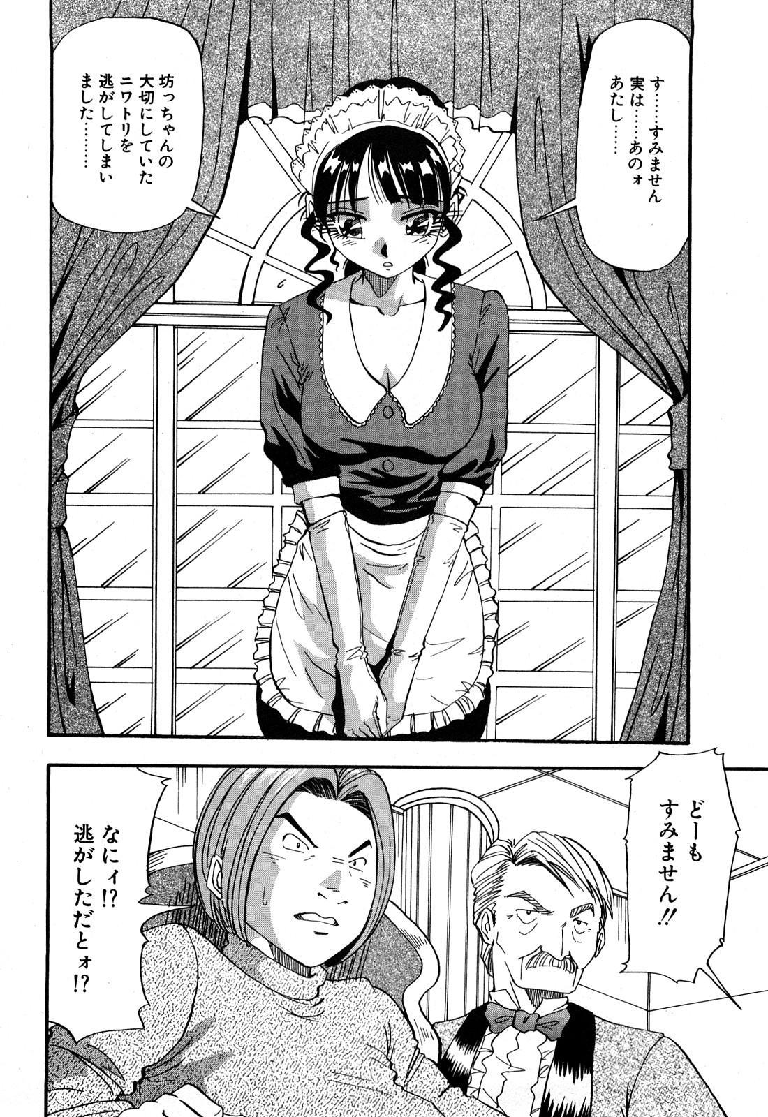 Hajirai Kiss 56