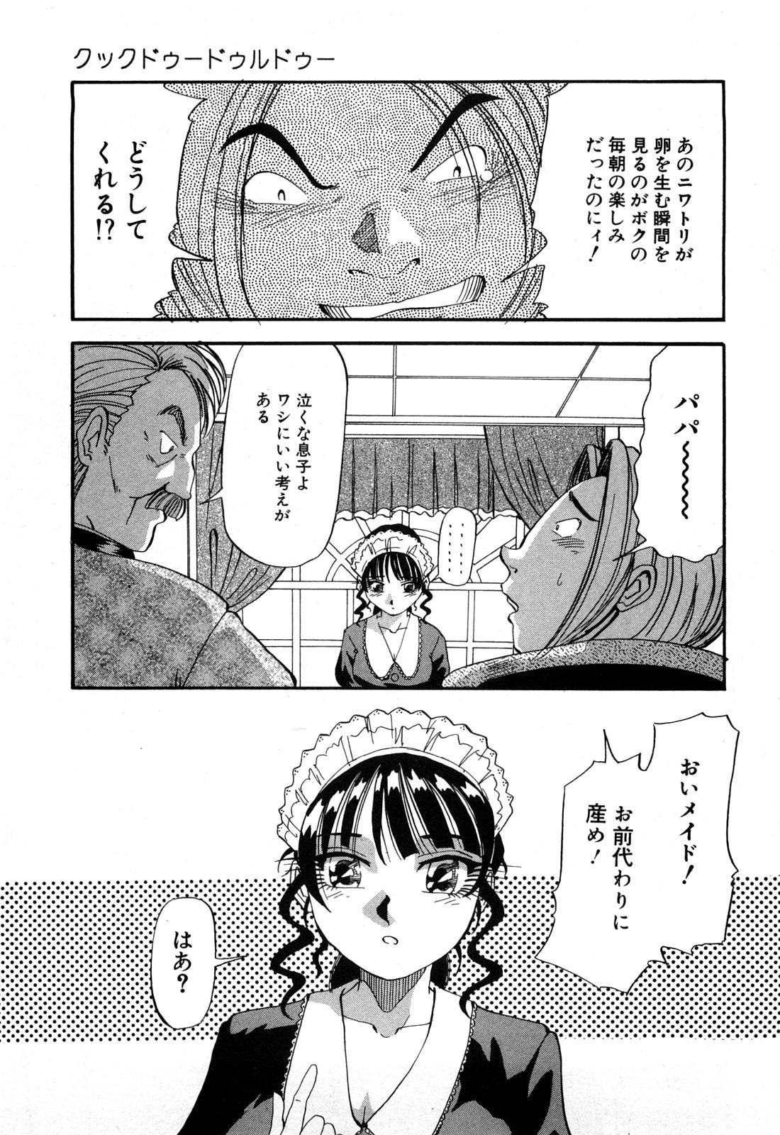 Hajirai Kiss 57