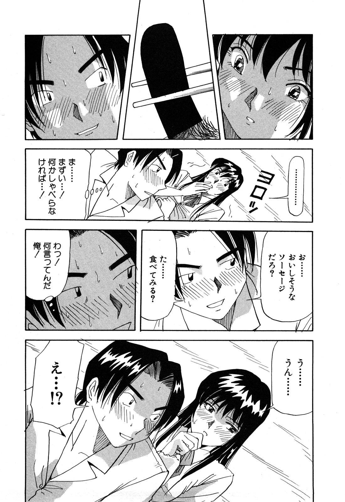 Hajirai Kiss 78