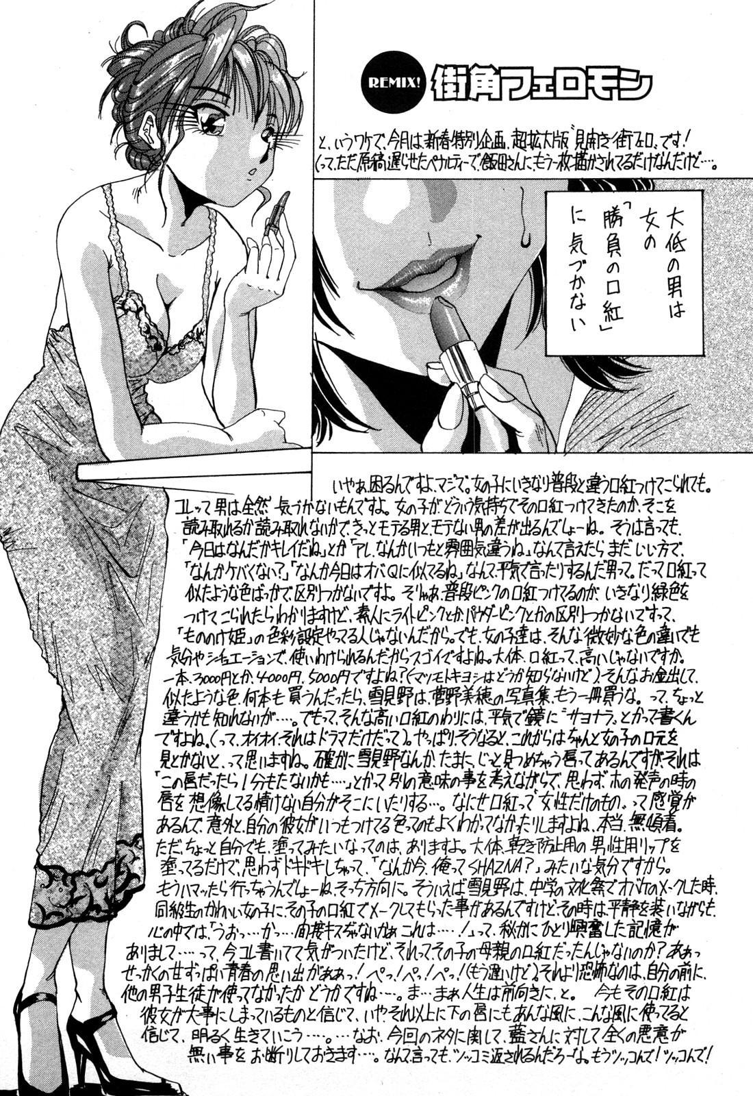 Hajirai Kiss 89