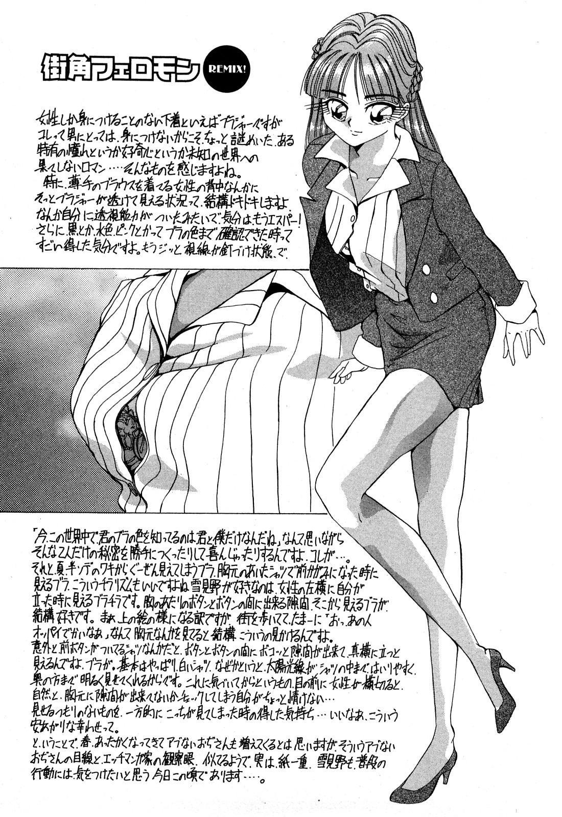Hajirai Kiss 90