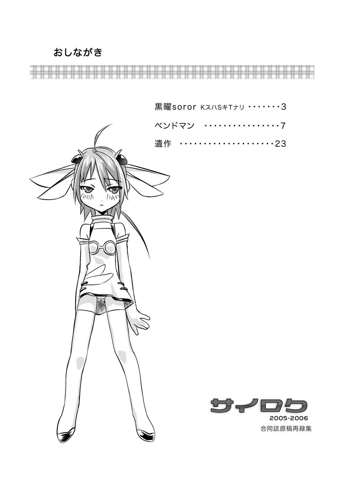 Sairoku 2005-2006 1