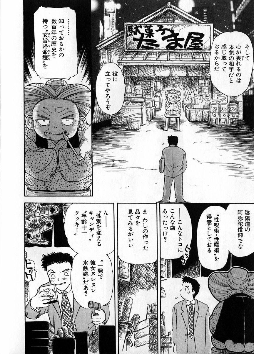 Baa-chan Love Potion 1 9