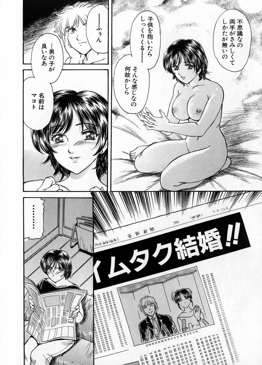 Baa-chan Love Potion 1 103