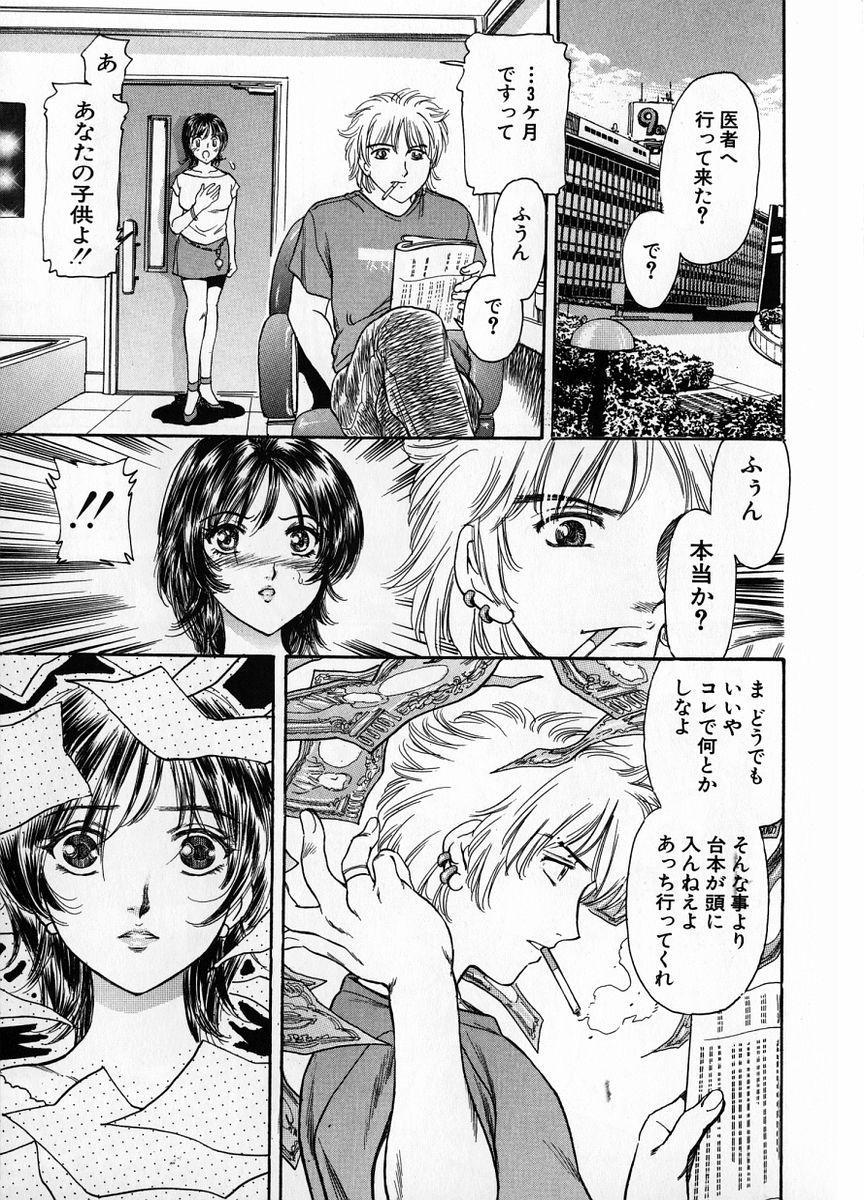 Baa-chan Love Potion 1 104