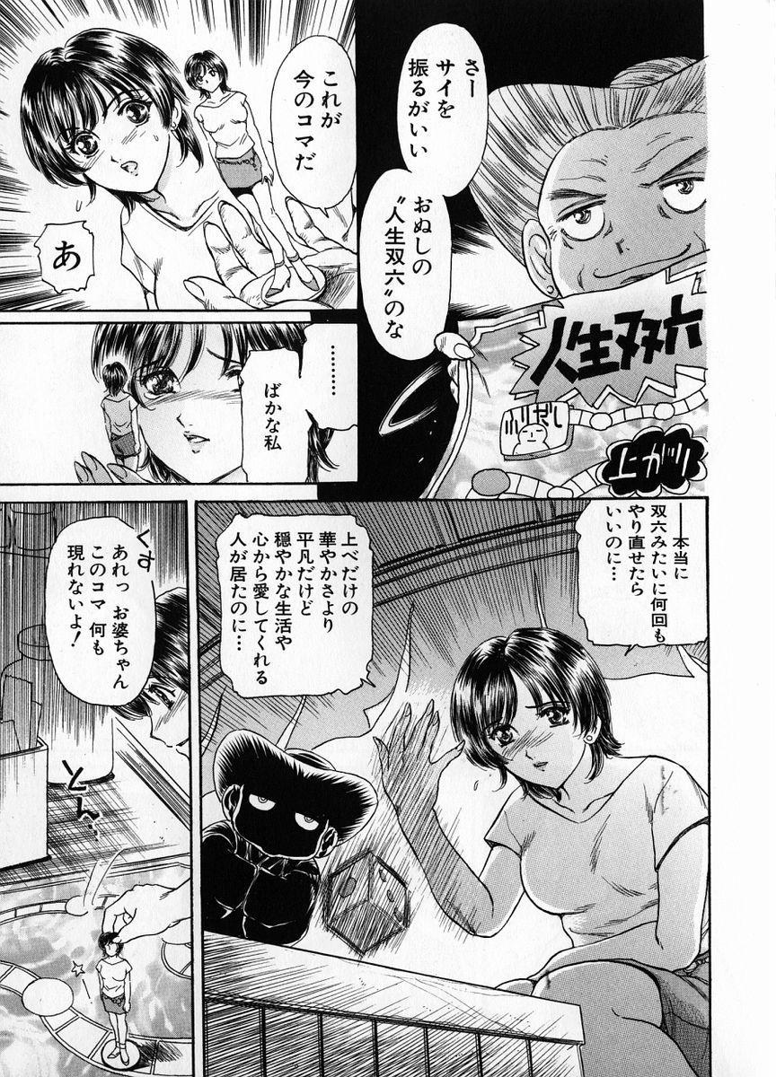 Baa-chan Love Potion 1 106