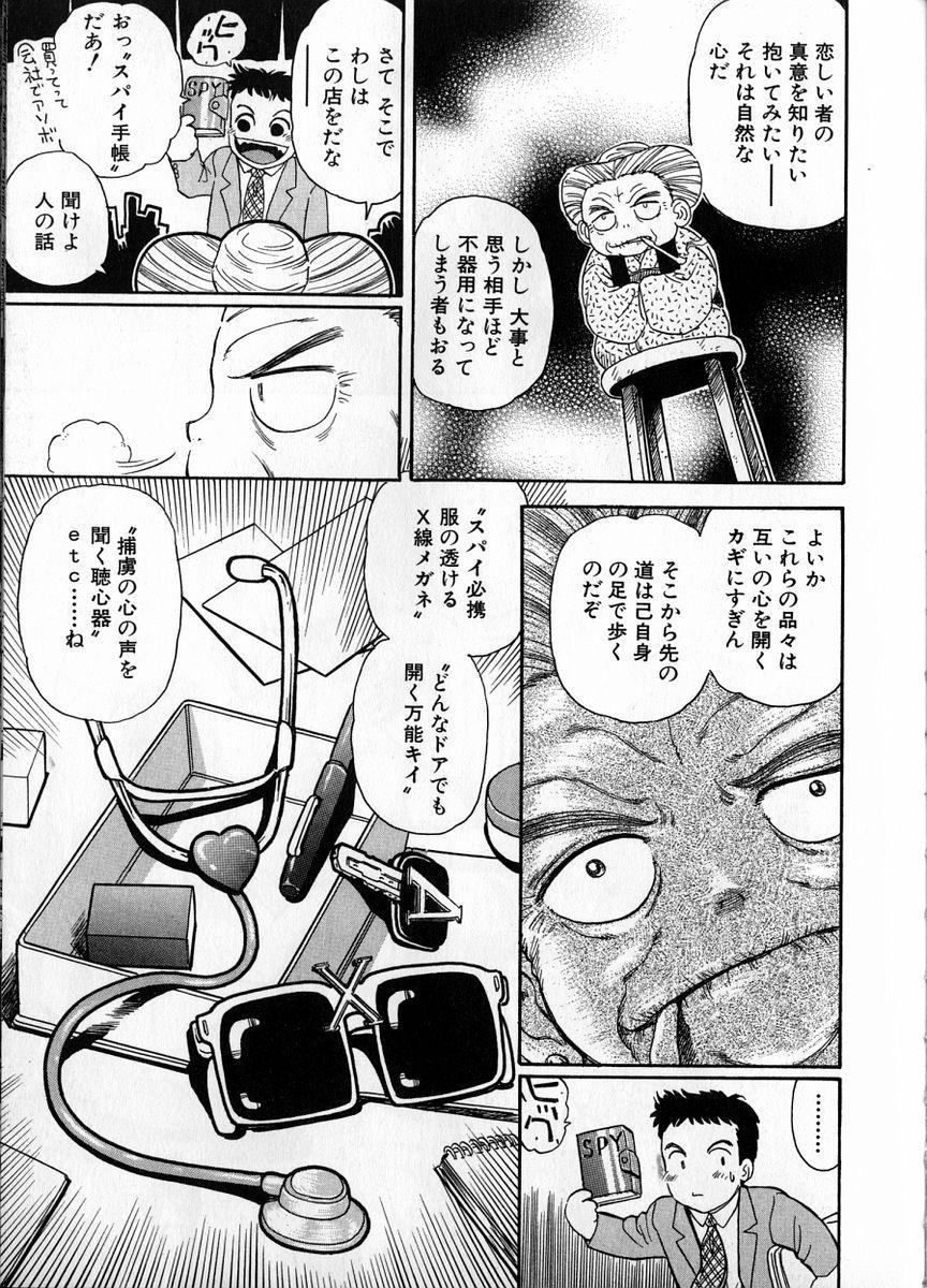 Baa-chan Love Potion 1 10