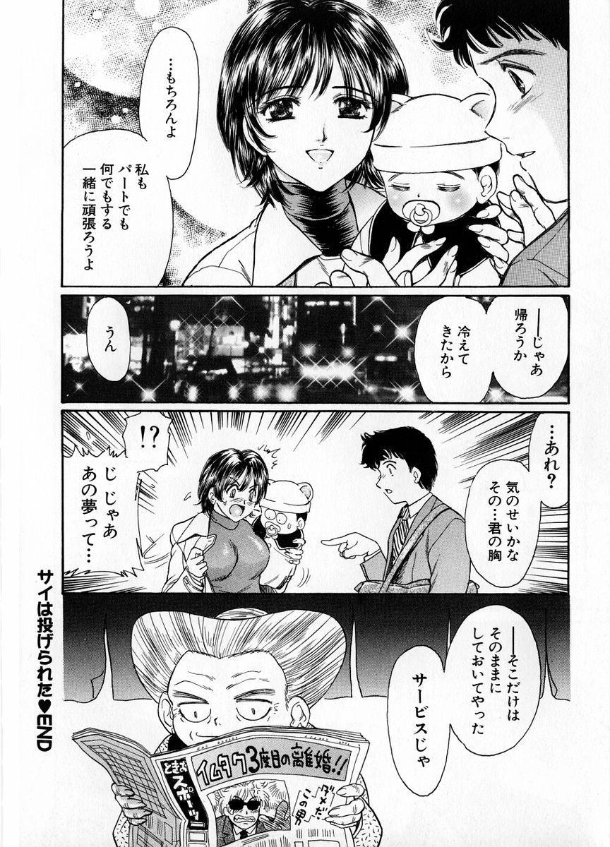 Baa-chan Love Potion 1 109
