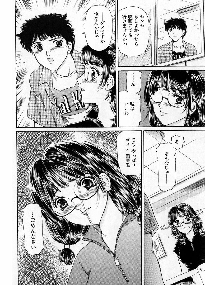 Baa-chan Love Potion 1 113