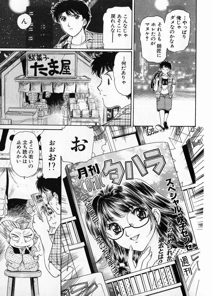 Baa-chan Love Potion 1 114