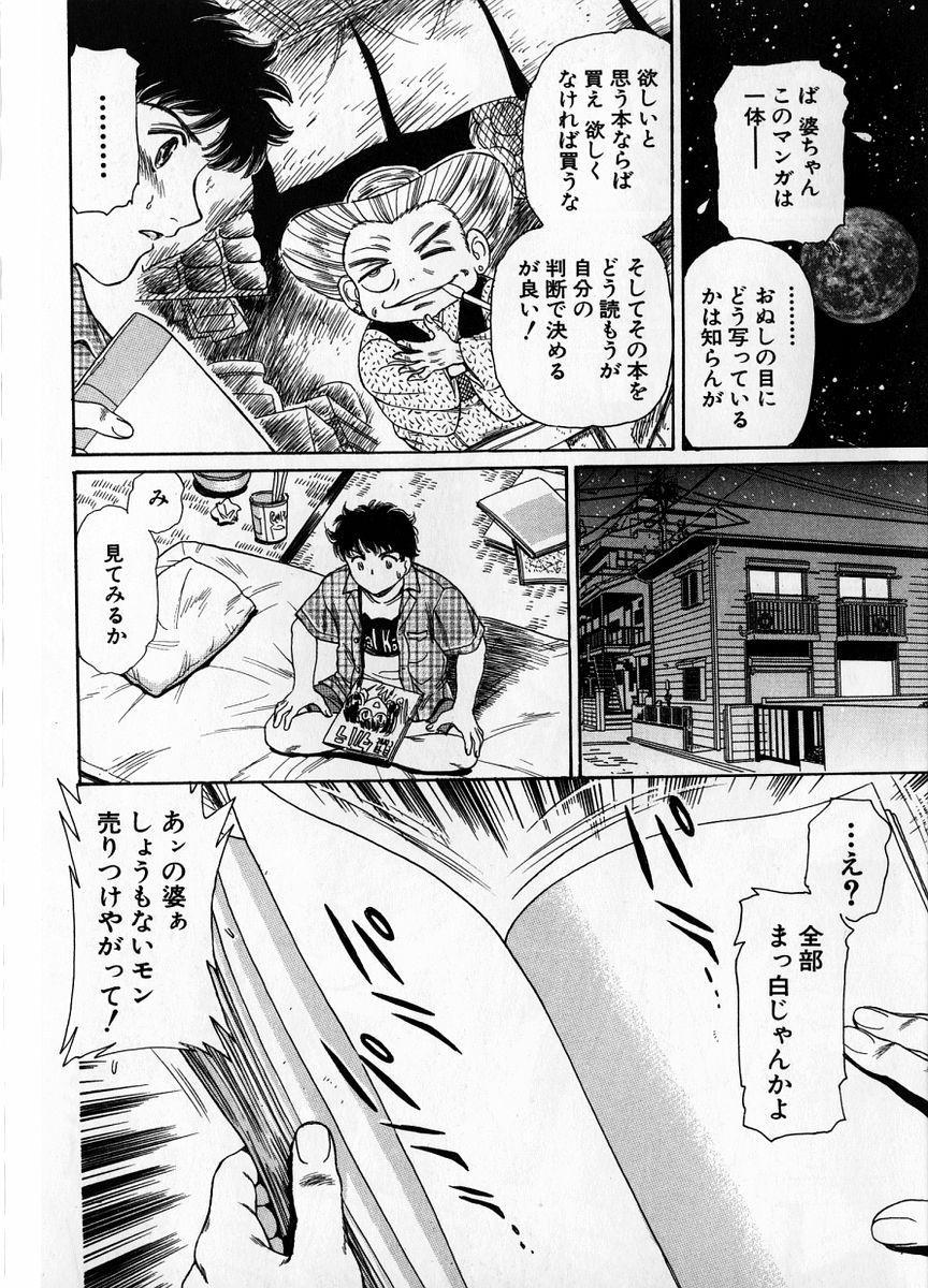 Baa-chan Love Potion 1 115