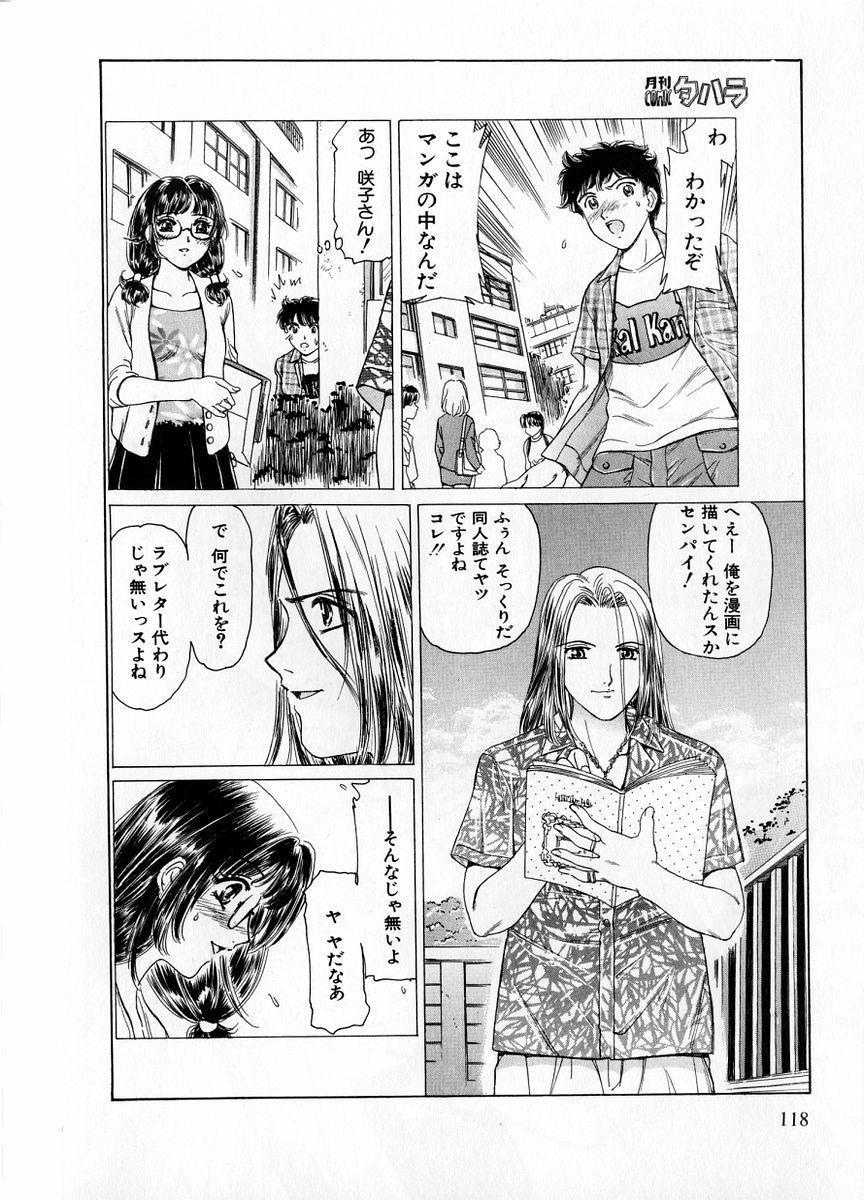 Baa-chan Love Potion 1 117