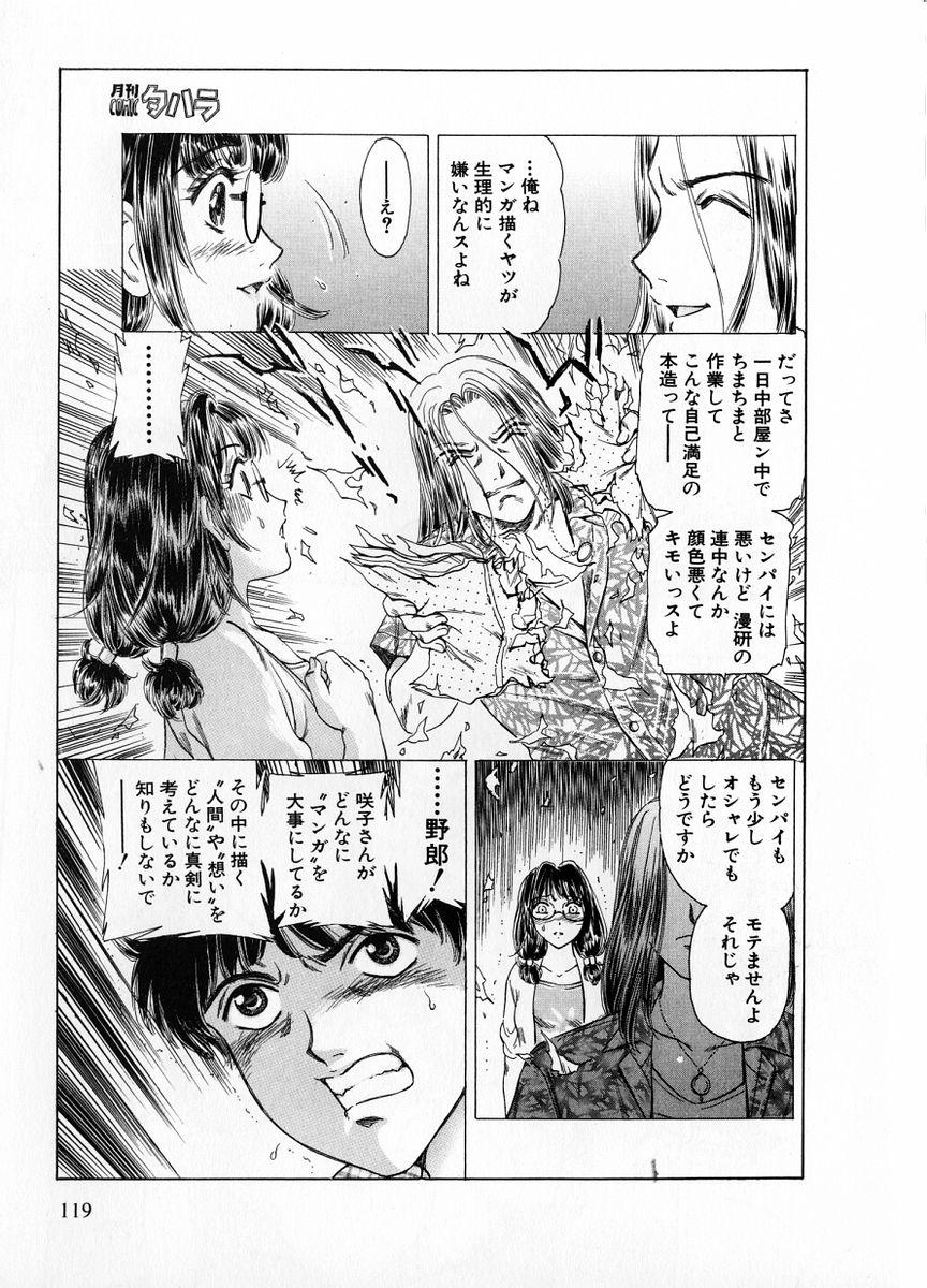 Baa-chan Love Potion 1 118