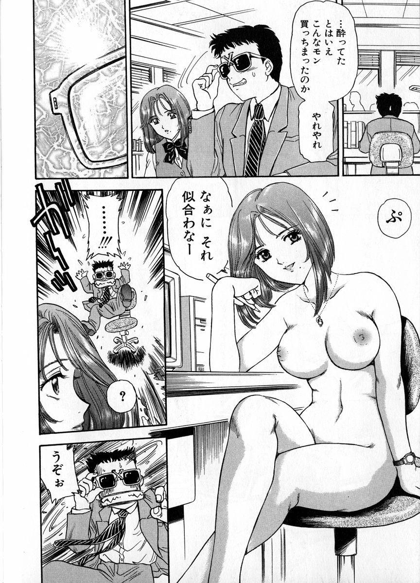 Baa-chan Love Potion 1 11