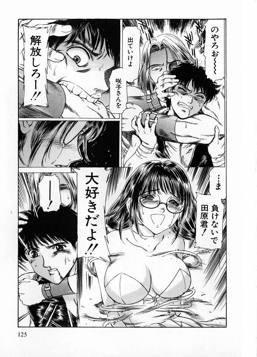 Baa-chan Love Potion 1 124
